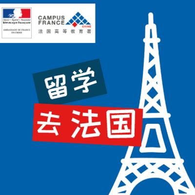 留学去法国