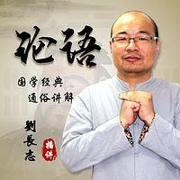 《论语》通俗讲解—国学儒家四书