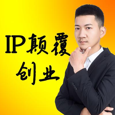 IP颠覆创业|钟哥说创业