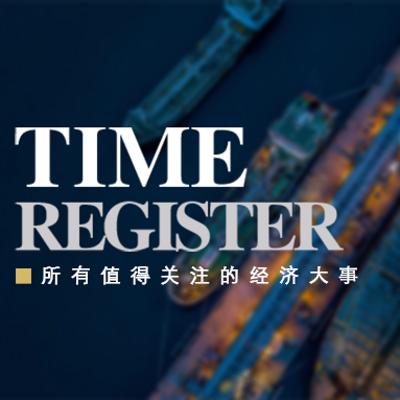 时代财经TimeRegister|要闻