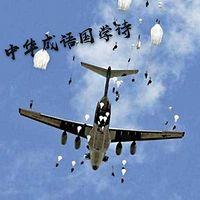 中华成语国学诗