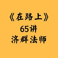 《在路上》65讲 济群法师