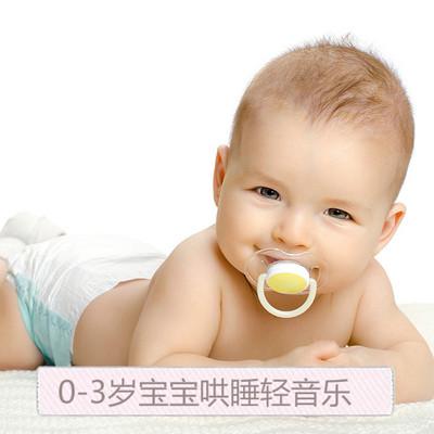 0-3岁宝宝哄睡轻音乐 助眠神器