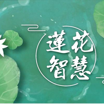 莲花智慧-仁义恩泽