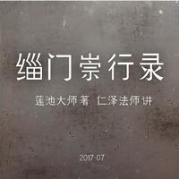 缁门崇行录-仁义恩泽