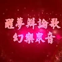 醒梦辩论歌-仁义恩泽