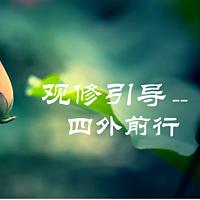 观修引导(四外前行)-仁义恩泽