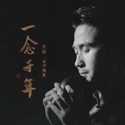吴题-《一念千年》EP