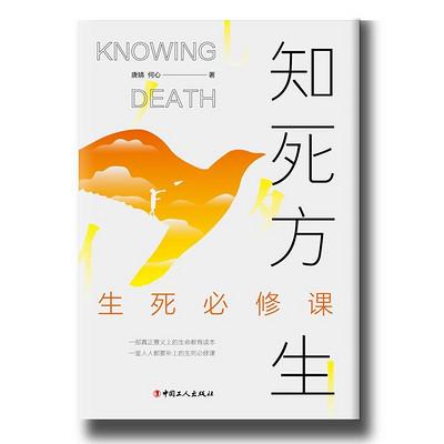 知死方生:生死必修课