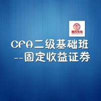 CFA固定收益证券