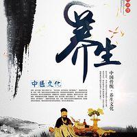 中医健康养生 健康百科全书