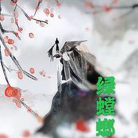 少年江湖之《绿螳螂》