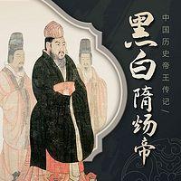 中国历史帝王传记:黑白隋炀帝