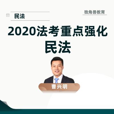 2020法考重点强化民法-曹兴明解读