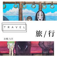 旅行|讲个故事给你听