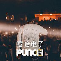 磐时唱片 - 嘻哈电子
