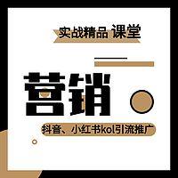 小红书、抖音品牌推广引流营销实战课堂