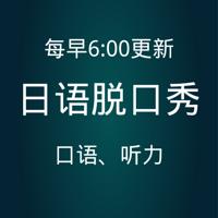 早安日文-最认真的日语电台