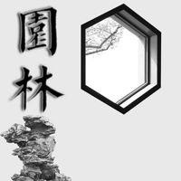 园林里的中国故事