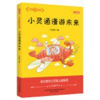 大作家的语文课:小灵通漫游未来