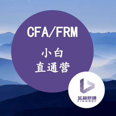 CFA/FRM小白直通营