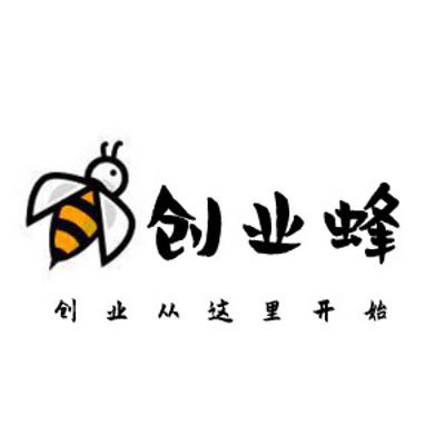 创业蜂 | 创业从这里开始