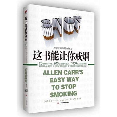 【戒烟】这本书能让你戒烟