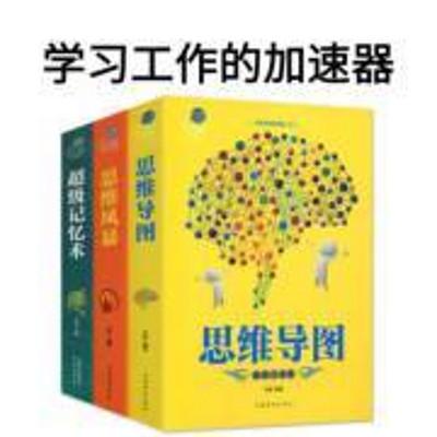 思维导图|高效学习法|提高学习工作效率