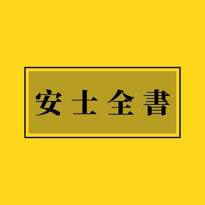 安士全书 文昌帝君阴骘文广义节录学习分享