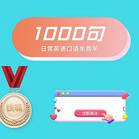 1000句日常生活英语免费学