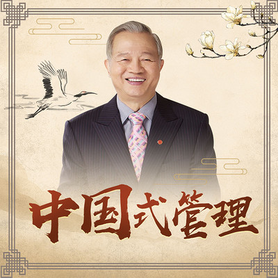 曾仕强:中国式管理