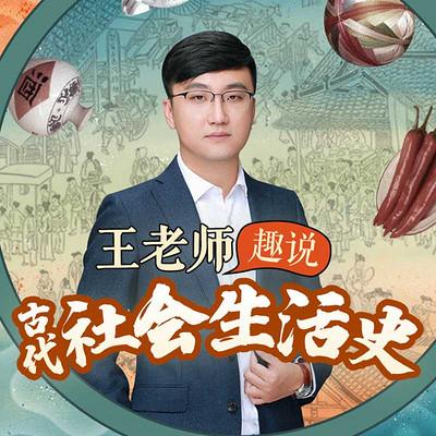 王老师趣说古代社会生活史