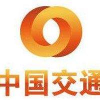 中国交通频道