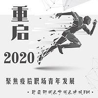 重启2020