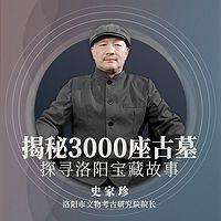 揭秘3000座古墓,探寻洛阳宝藏故事