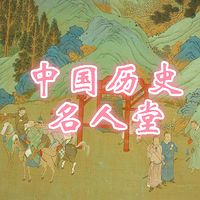 中国历史名人堂