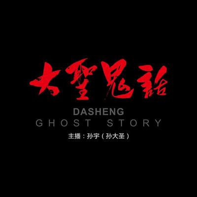 短篇民间鬼故事(2021)