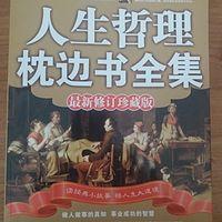 人生哲理枕边书 + 伊索寓言