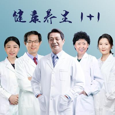 健康养生·医家医