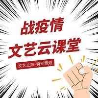文艺云课堂