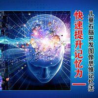 提高记忆力+超级记忆力训练法