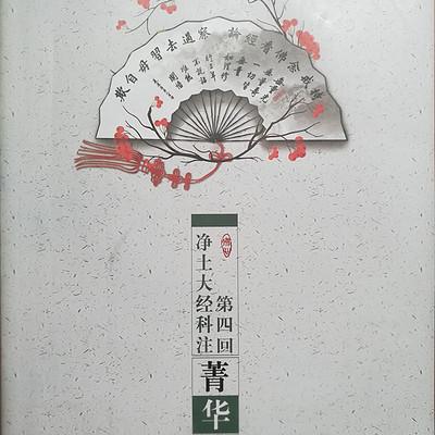 《无量寿经》净土大经科注第四回菁华节录