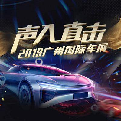 2019广州国际车展