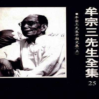 牟宗三先生早期文集(上)