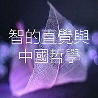 智的直覺與中國哲學 | 牟宗三著