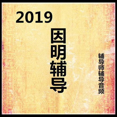 2019因明辅导