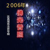 2006《佛光普照》