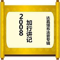 2008加行讲记