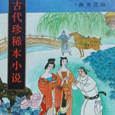 中国古代珍稀本小说