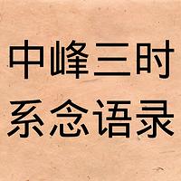 中峰三时系念语录